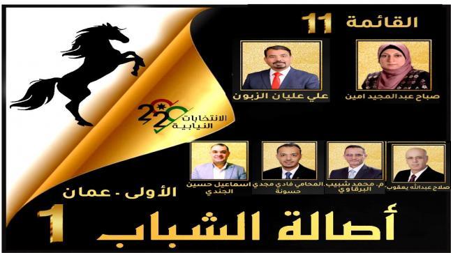 """اشهار قائمة """" اصالة الشباب """" في اولى عمان تتصدر حديث الناس والقائمة الاوفر حظا في منافسة من يسمون انفسهم الحيتان"""