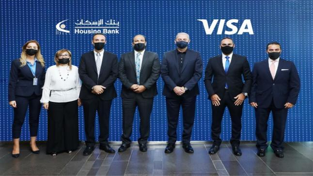 """بنك الإسكان يوقع اتفاقية شراكة استراتيجية وحصرية مع """"فيزا"""" العالمية"""
