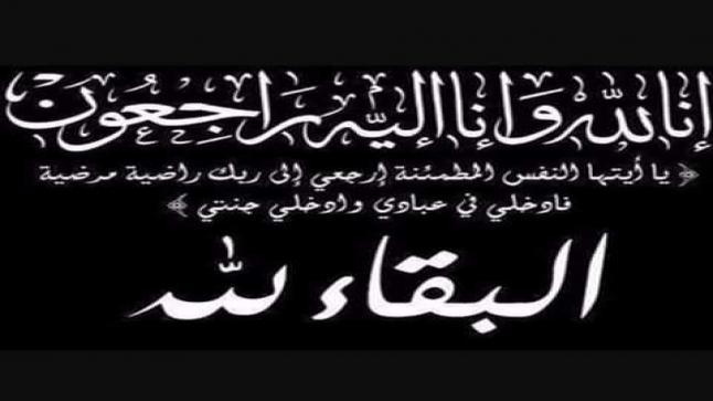 الحاجة اديبه احمد خالد العلاونة في ذمة الله
