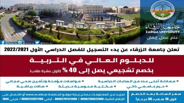 استحداث الدبلوم العالي في التربية بجامعة الزرقاء