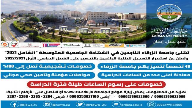 """جامعة الزرقاء تهنيء الناجحين في الشهادة الجامعية المتوسطة """"الشامل 2021"""