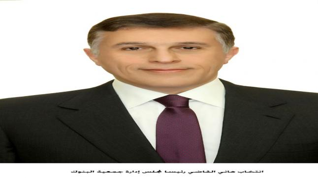 """انعقاد الهيئة العامة الأول لشركة """"إدارة صندوق رأس المال والاستثمار الأردني """" وتعيين مجلس الإدارة"""