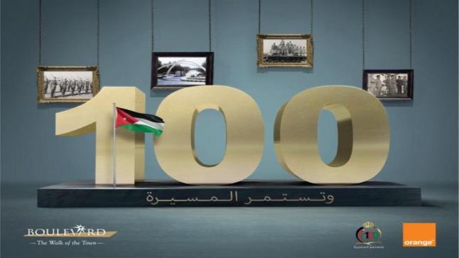 البوليفارد وأورنج الأردن يقيمان فعالية للاحتفال بمئوية الدولة الأردنية