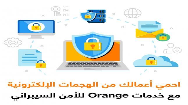 أورانج الأردن تطلق خدماتها المتطورة للأمن السيبراني