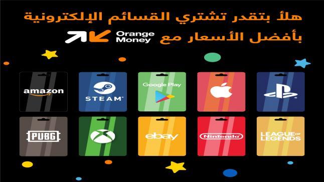 القسائم الإلكترونية… إضافة جديدة لخدمات Orange Money