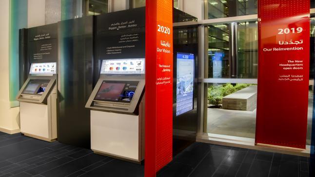: بنك الإسكان يوفر لعملائه تجربة مصرفية استثنائية مع تدشينه الفرع الرقمي للخدمات الذاتية (Iskan engage) في مبنى الإدارة العامة