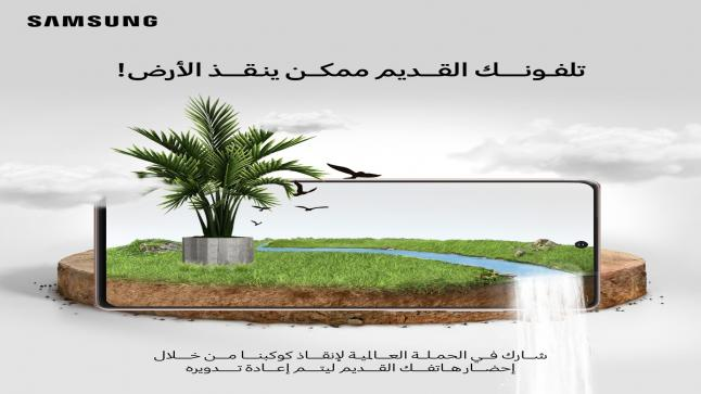 """""""سامسونج إلكترونيكس"""" المشرق العربي تطلق مبادرة """"تلفونك القديم ممكن ينقذ الأرض"""" للتخلص السليم والآمن من النفايات الإلكترونية"""
