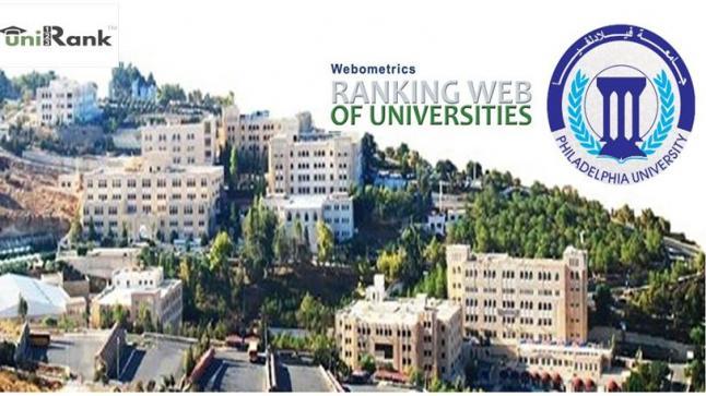 """"""" فيلادلفيا"""" تحقق المرتبة الأولى بين الجامعات الأردنية الخاصة وفق التصنيف العالمي الأسترالي (( uniRanK"""