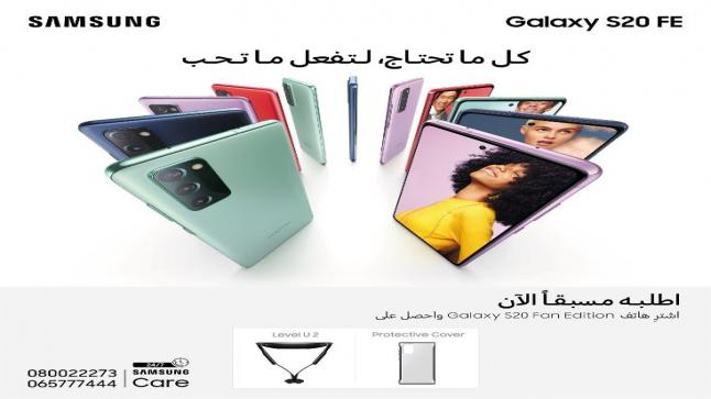 هاتفSamsung Galaxy S20 Fan Editionالمصمم خصيصاً لك