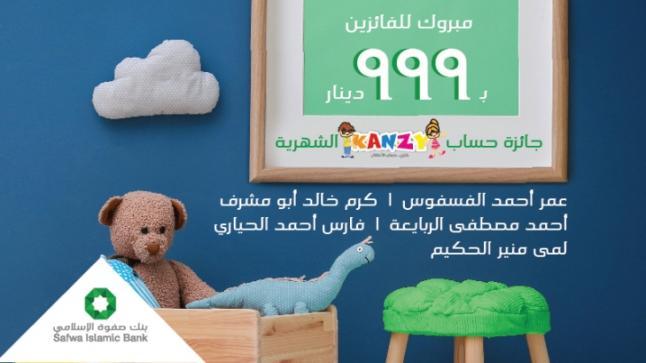 """بنك صفوة الإسلامييعلن الفائزين في سحب شهر أيلول على حساب توفير الأطفال """"كنزي"""""""