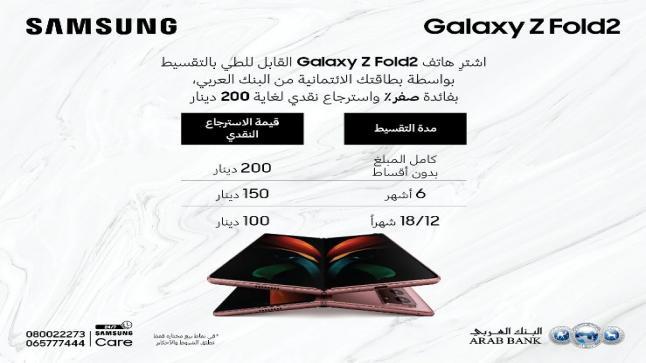"""""""سامسونج : تتيح الفرصة لزبائنها من حملة بطاقات البنك العربي الائتمانية لشراء هاتفGalaxy Z Fold2بالتقسيط دون فوائد"""
