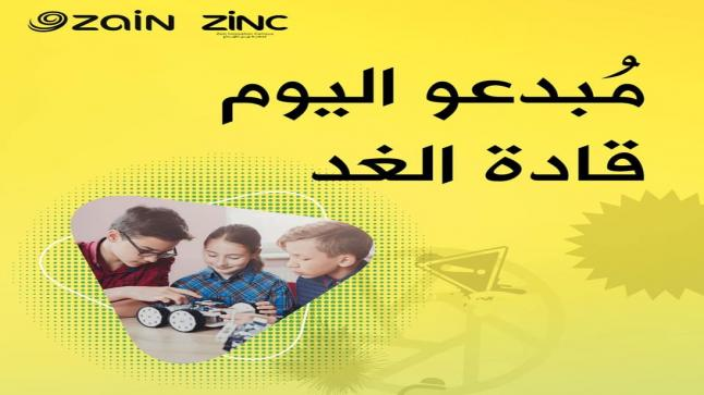 منصّة زين للإبداع تطلق النُسخة الجديدة من برنامج مجتمع الرياديين الصغار (YESJO)