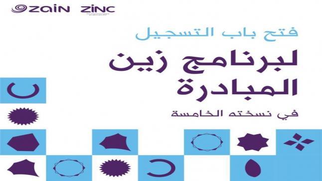 """منصّة زين تُطلق برنامج """"زين المبادرة 5"""" وتقدّم دعماً بقيمة 148 ألف دينار"""