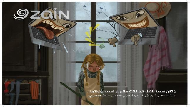 """""""زين"""" تطلق حملة """"وحوش الإنترنت""""للتوعية بسلامة الأطفال على الشبكة"""