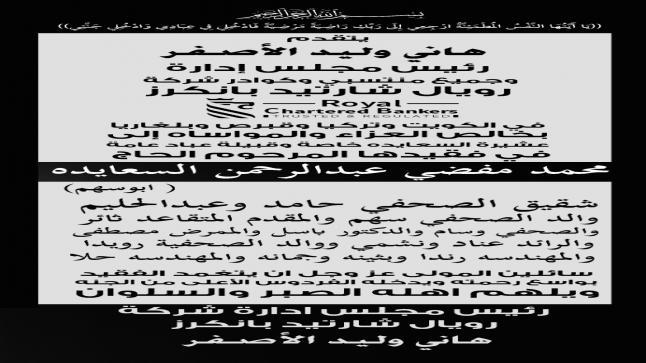 هاني الاصفر يعزي عشيرة السعايدة بالفقيد المرحوم محمد مفضي السعايدة