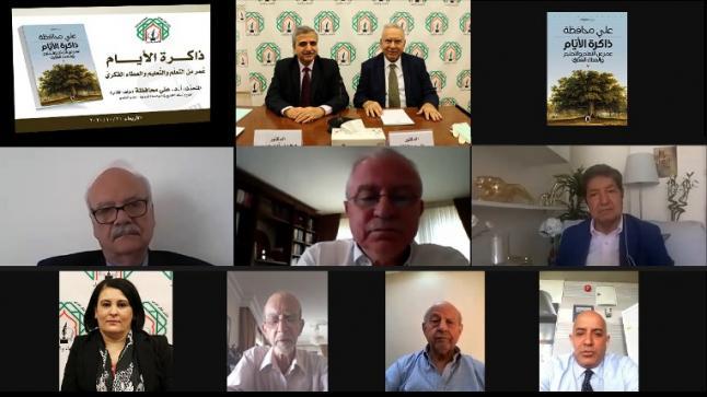 """مثقفون وأكاديميون عرب ينتدون حول مذكرات المؤرخ الأردني د.علي محافظة """"ذاكرة الأيام"""""""