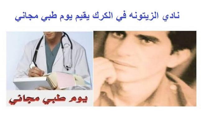 محمدسعد الحباشنه : نادي الزيتونة في الكرك يقيم يوما طبي مجاني