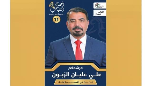 """علي عليان الزبون في اولى عمان بـ قائمة """"اصالة الشباب"""" يتصدر المشهد الانتخابي"""