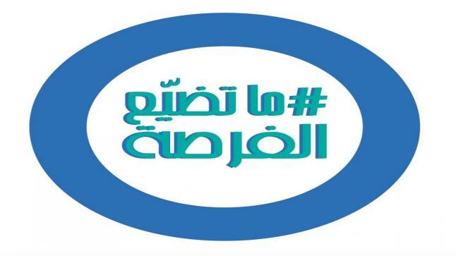 """وزارة الصحة تطلق حملة """"ما تضيّع الفرصة"""" بالشراكة مع الجمعية الأردنية للعناية بالسكري"""