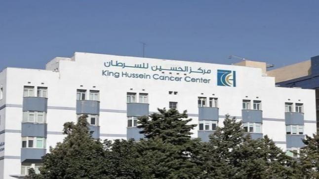 شكر وتقدير لمركز الحسين للسرطان