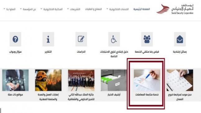 الضمان تطلق خدمة متابعة الطلبات والمعاملات إلكترونياً