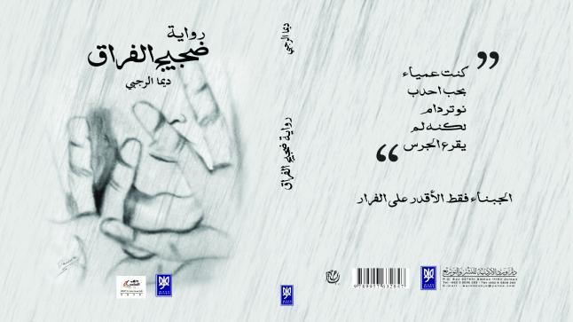 """صدور رواية """" ضجيج الفراق"""" للكاتبة الأردنية ديما الرجبي"""