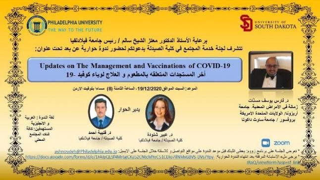 جامعة فيلادلفيا تعقد ندوة حوارية عن آخر المستجدات المتعلقة بلقاح وعلاج وباء كوفيد – 19