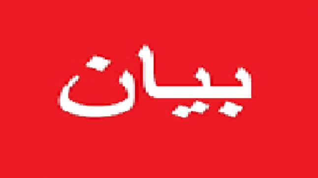 بيان صادر عن عشيرة الهياجنه