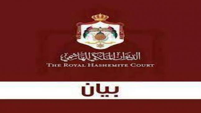 بيان صادر عن الديوان الملكي الهاشمي: الأمير حمزة يوقع على رسالة وهذا نصها