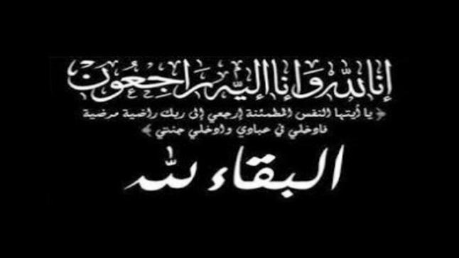 """الحاجة فضية محمود عبيدالله """"ام زيد"""" .. في ذمة الله"""