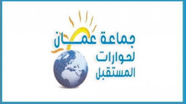 جماعة عمان لحوارات المستقبل تدعو الحكومةالجديدة إلى الإستماع لبيوت الخبرة وتصحيح الخطأ