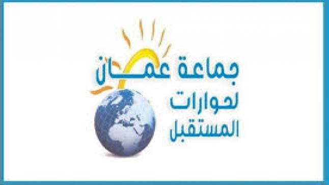 جماعة عمان لحوارات المستقبل تدعو إلى تطبيق قانون الصحة العامة بأوامر دفاع ومحاكمة المقصرين