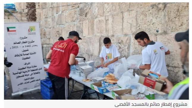 الكويت : البدء بمشروع افطار الصائم في المسجد الاقصى بتمويل من الأوقاف بالكويت