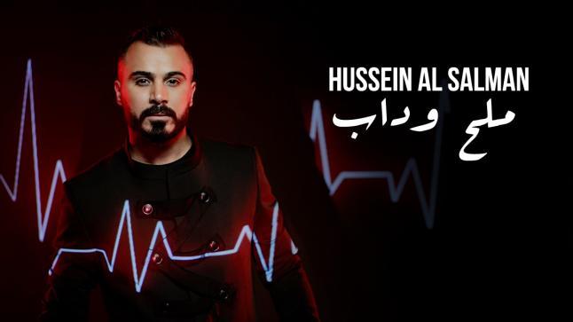 حسين السلمان – ملح وداب – فيديو كليب