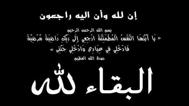 الحاجة راويه محمد كامل الحص في ذمة الله