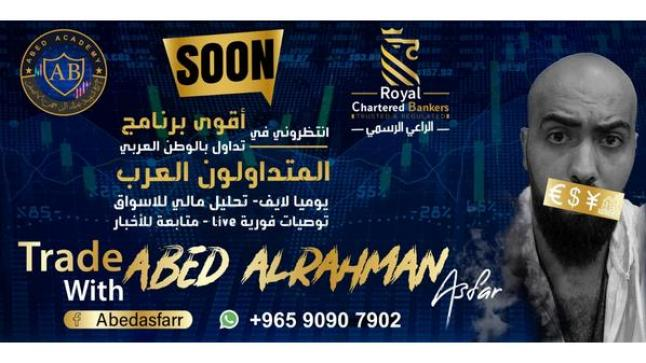 """المتداولون العرب"""" للأصفر يوضح حول اخر اساليب التداول في الوطن العربي"""
