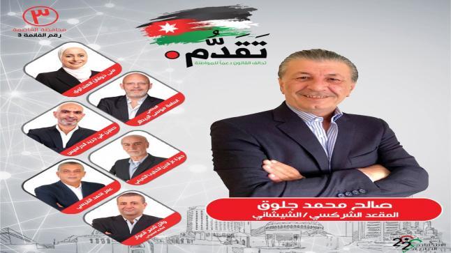 المرشح صالح جلوق الاوفر حظا بحصد المقعد الشركسي الشيشاني في ثالثة عمان