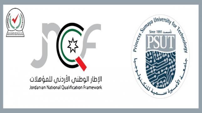 إدراج جامعة الأميرة سميّة للتكنولوجيا في الإطار الوطني للمؤهلات