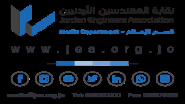 """ندوة علمية في """"المهندسين"""" بعنوان سلامة العمليات بالمرافق والمواقع النووية الأردنية"""