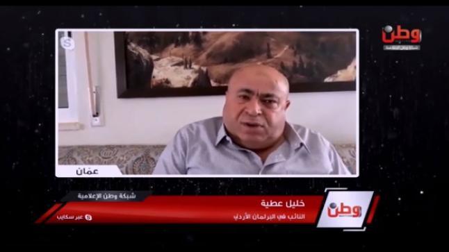 النائب خليل عطية لـ الوطن الفلسطينية :تحرك رسمي وشعبي نجح في وقف ضم الاغوار