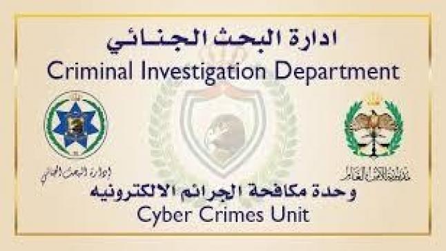 الجرائم الإلكترونية تنجح بضبط 3 اشخاص اخترقوا منظومة التعليم