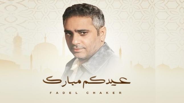 فضل شاكر لجمهوره العربي عيدكم مبارك