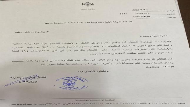 """وزارة العمل تشكر شركة ألبان """"مها"""" لصرفها كامل الرواتب لكافة العاملين فيها الى جانب الثالث عشر"""