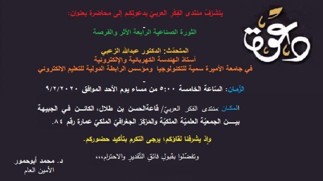 منتدى الفِكْرِ العربـيّ يدعوكـم إلى محاضرة بعنوان الثورة الصناعية الرابعة الأثر والفرصة