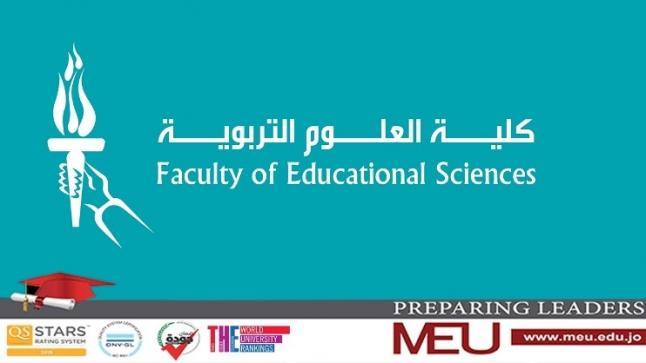 """""""العلوم التربوية"""" في جامعة الشرق الأوسط تحقق إنجازا متقدما في مجال البحث العلمي"""