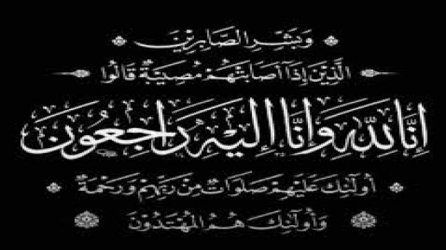 عريقات تنعى فقيدها المرحوم محمود هاشم رشيد عريقات ابو حسام