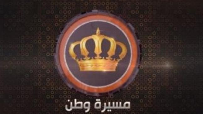 دعوة لحماية التلفزيون الاردني ممن يعتبرونه منصة لغسيل فسادهم