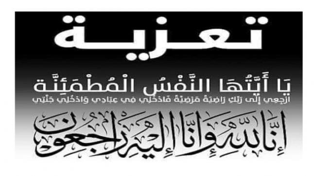 """الحاج """"عدنان حسن الماضي """" في ذمة الله"""