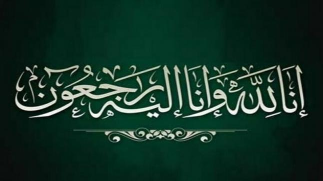 الحاج عايد العضايلة ابوصايل في ذمة الله