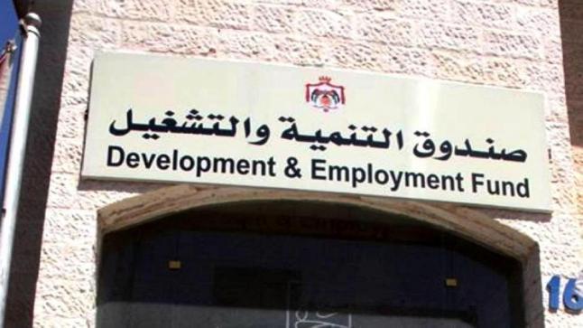 صندوق التنمية يتحدث عن مشكلة القروض